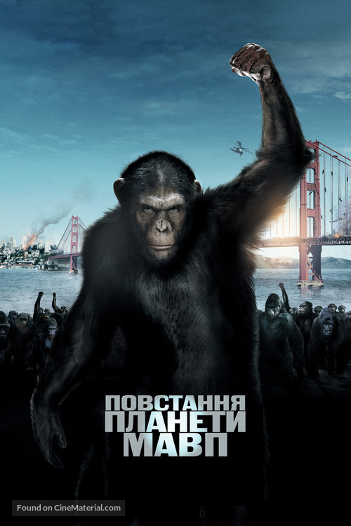 Rise of the Planet of the Apes - Ukrainian Movie Poster
