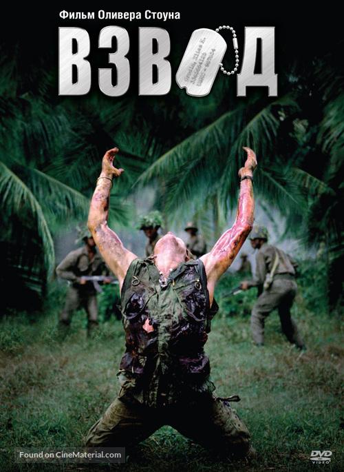 Platoon - Russian Movie Cover