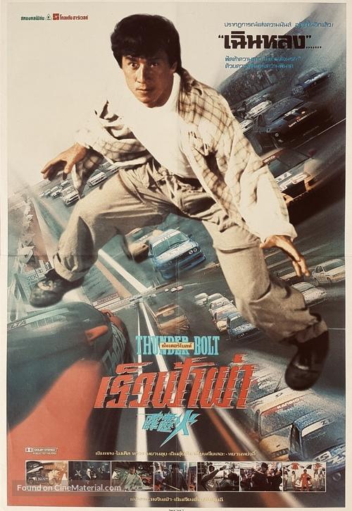 Thunderbolt - Thai Movie Poster