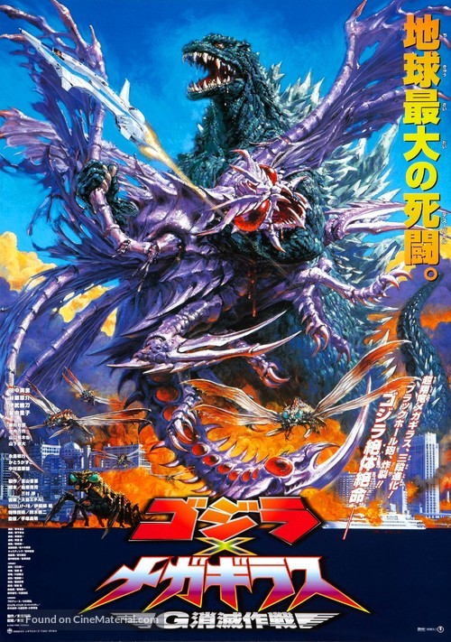 Gojira tai Megagirasu: Jî shômetsu sakusen - Japanese Movie Poster