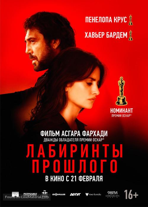 Todos lo saben - Russian Movie Poster