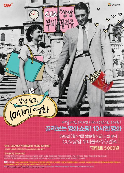 Roman Holiday - South Korean Movie Poster