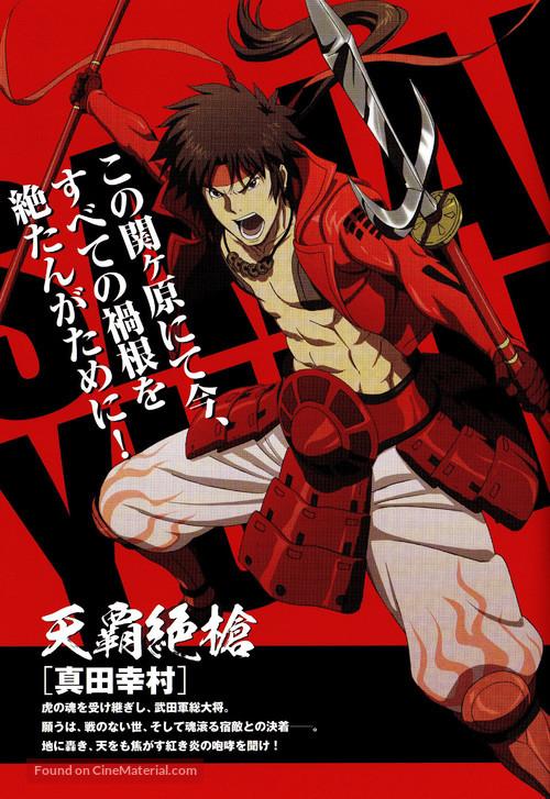 """Sengoku basara"" - Japanese Movie Poster"