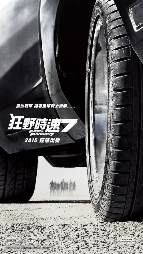 Furious 7 - Hong Kong Movie Poster