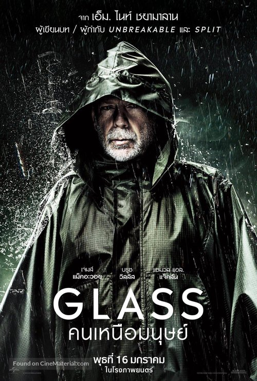Glass - Thai Movie Poster