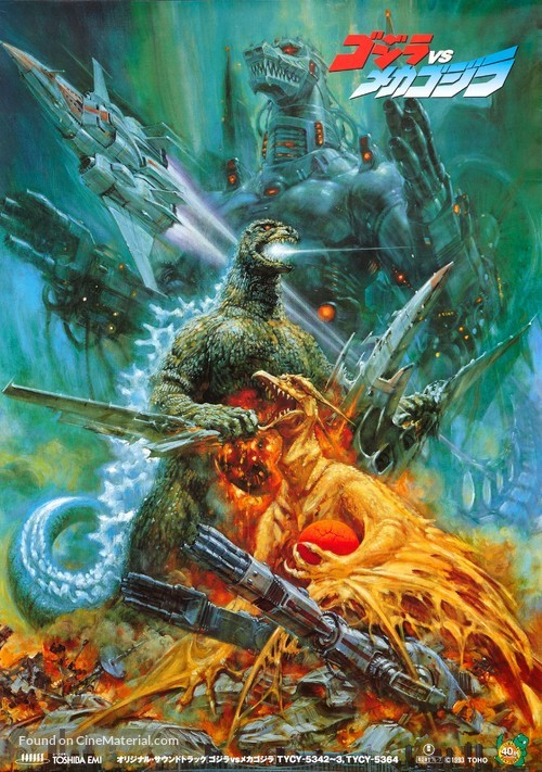 Gojira VS Mekagojira - Japanese Movie Poster