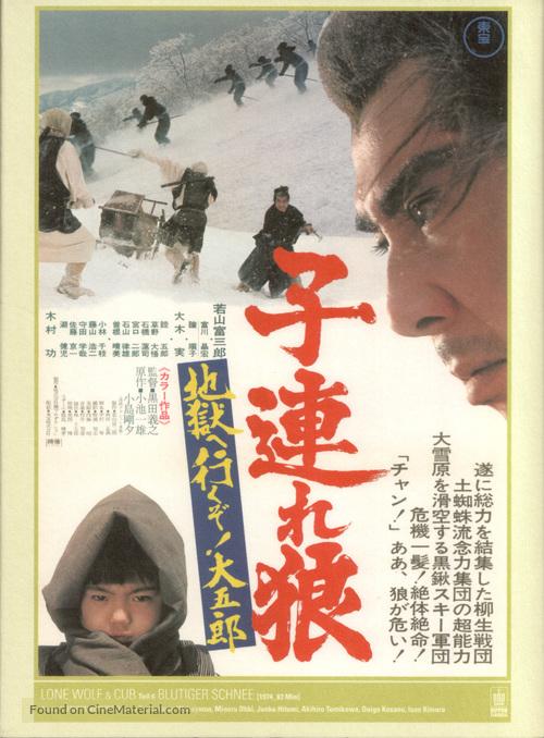 Kozure Ôkami: Jigoku e ikuzo! Daigoro - Japanese Movie Poster