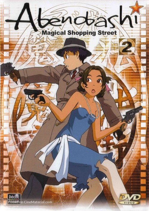 """Abenobashi mahô shôtengai"" - French DVD movie cover"