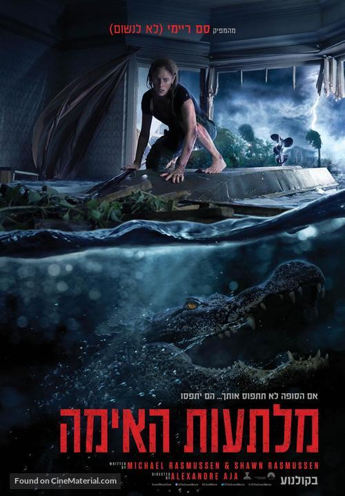 Crawl - Israeli Movie Poster