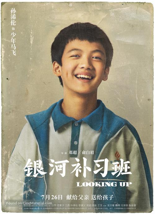 Yin He Bu Xi Ban - Chinese Movie Poster