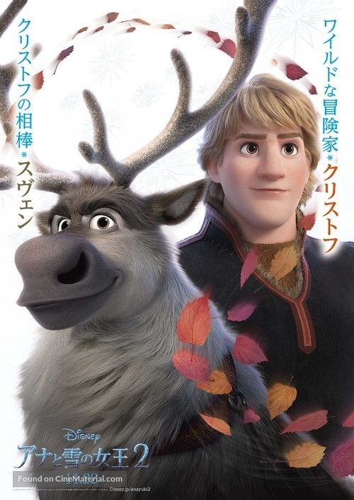 Frozen II - Japanese Movie Poster