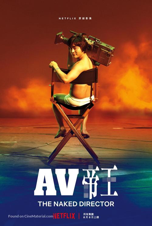 """""""The Naked Director"""" - Taiwanese Movie Poster"""