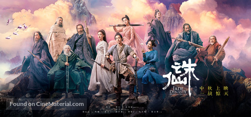 Jade Dynasty - Chinese Movie Poster