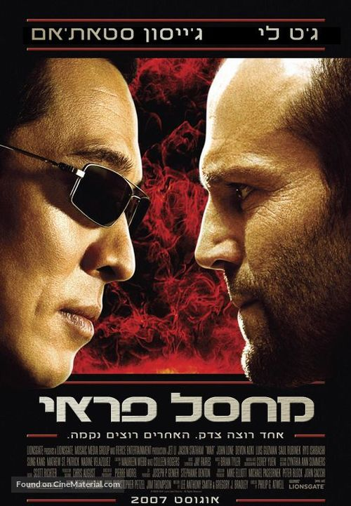 War - Israeli Movie Poster