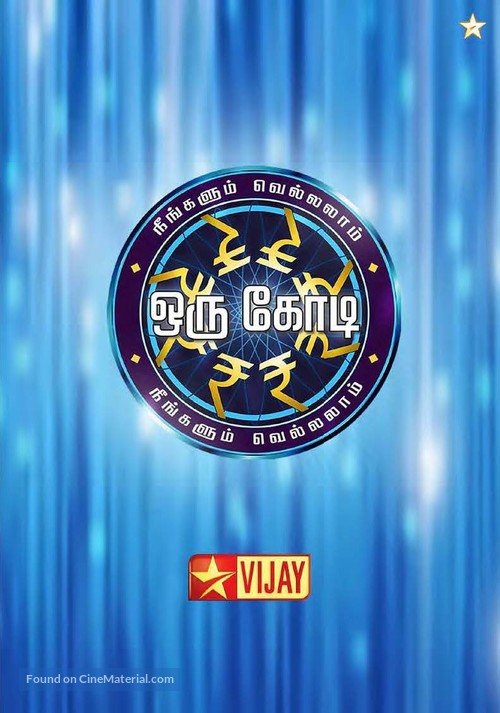 """""""Neengalum Vellalam Oru Kodi"""" - Indian Movie Poster"""