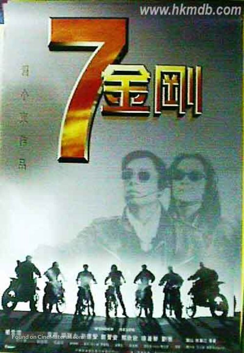 7 jin gong - Hong Kong Movie Poster