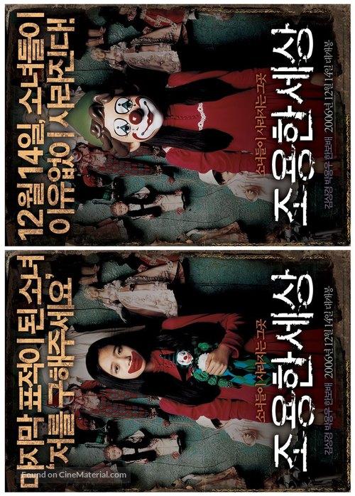 Joyong-han saesang - South Korean poster