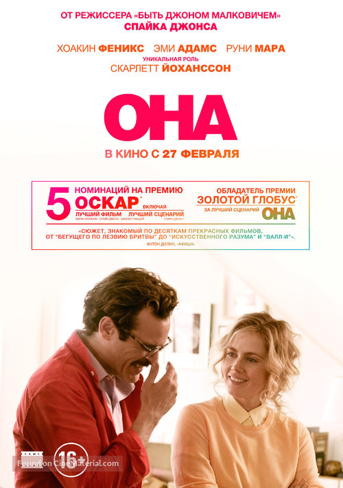 Her - Russian Movie Poster
