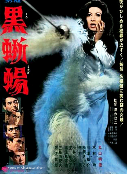 Kuro bara no yakata - Japanese Movie Poster