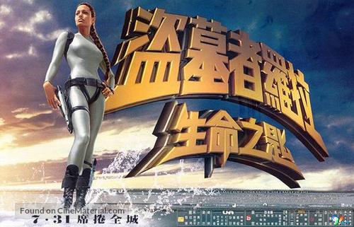 Lara Croft Tomb Raider The Cradle Of Life 2003 Chinese