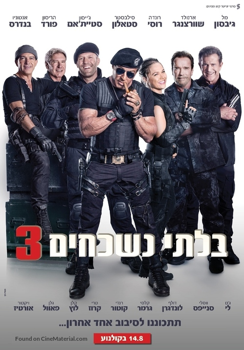 The Expendables 3 - Israeli Movie Poster