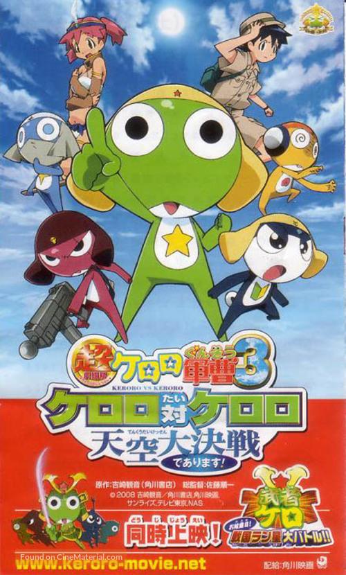 Chô Gekijô-ban Keroro gunsô 3: Keroro tai Keroro Tenkû daikessen de arimasu! - Japanese poster