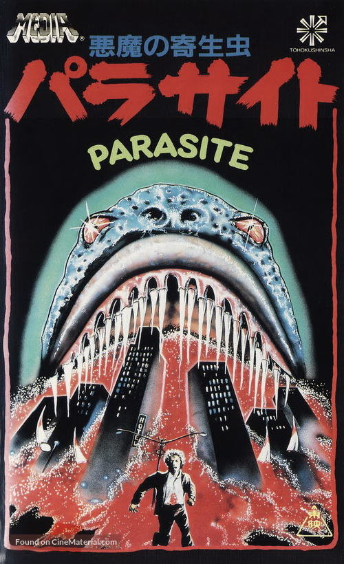 Parasite - Japanese VHS movie cover