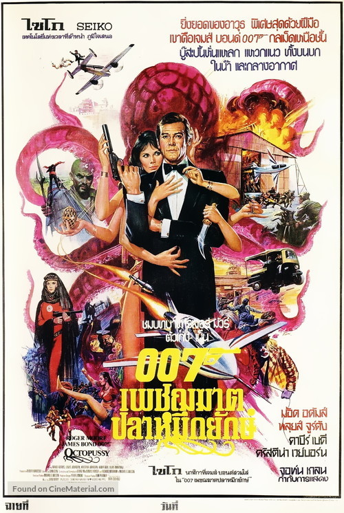 Octopussy - Thai Movie Poster