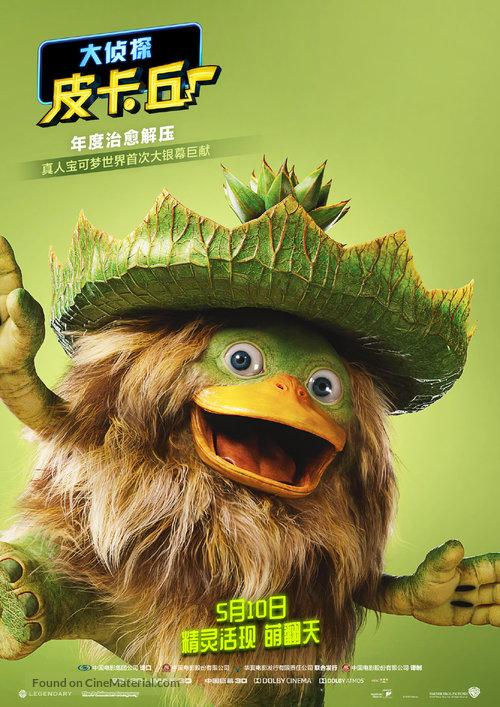 Pokémon: Detective Pikachu - Chinese Movie Poster