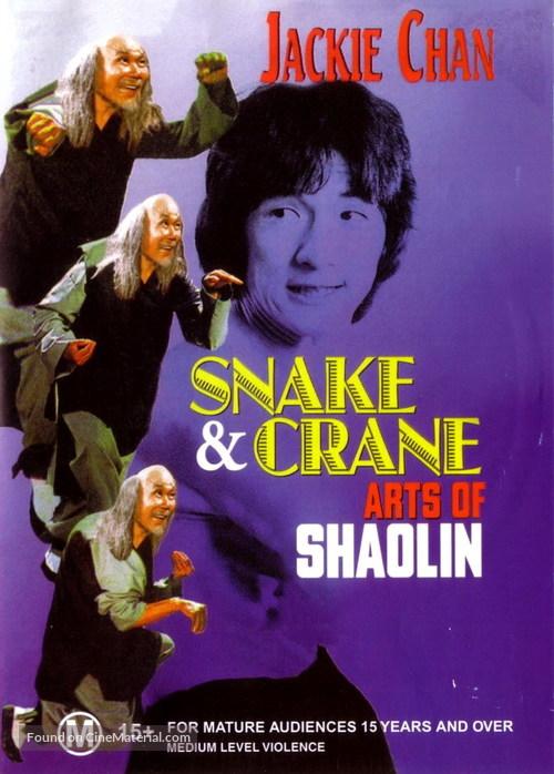 She hao ba bu - Australian Movie Cover