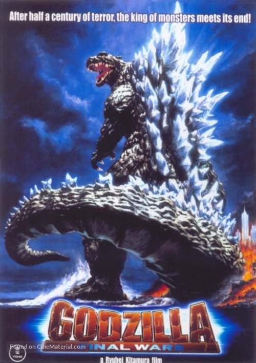 Gojira: Fainaru uôzu - DVD movie cover