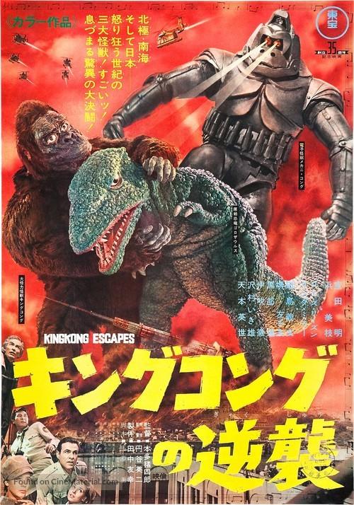 Kingu Kongu no gyakushû - Japanese Movie Poster