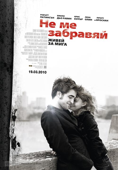 Remember Me - Bulgarian Movie Poster