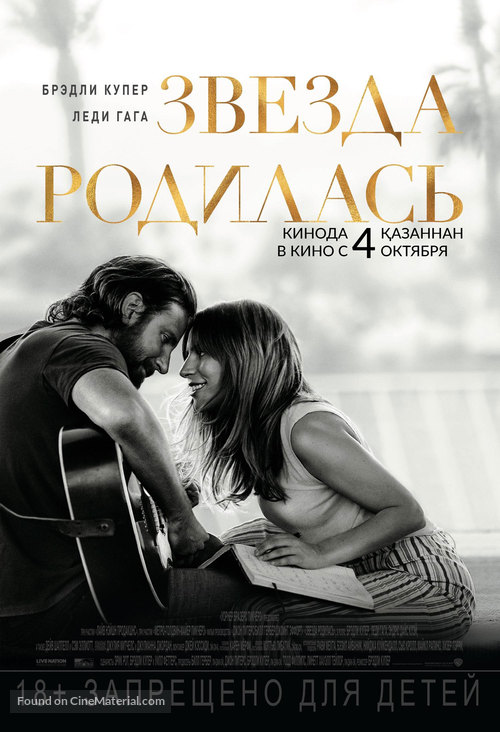 A Star Is Born - Kazakh Movie Poster