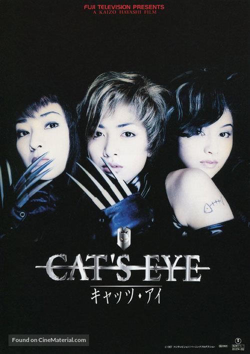 Cat's Eye - Japanese Movie Poster