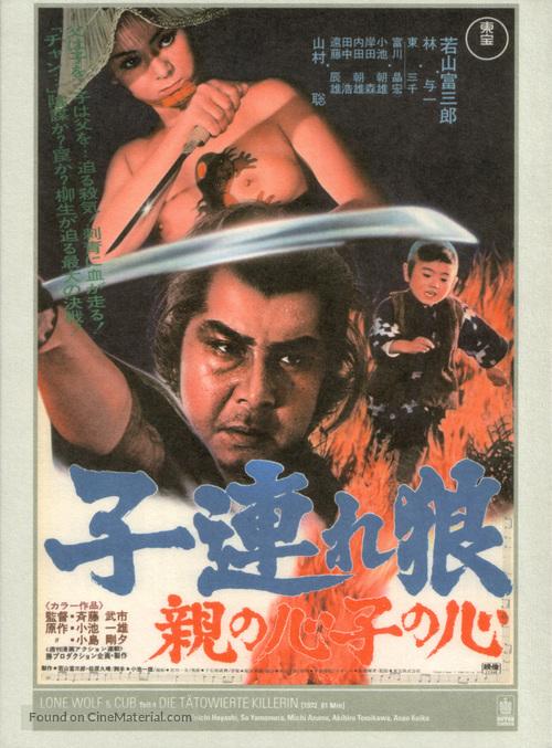 Kozure Ôkami: Oya no kokoro ko no kokoro - Japanese Movie Poster