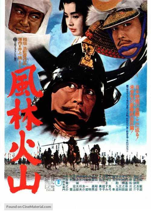 Furin kazan - Japanese Movie Poster