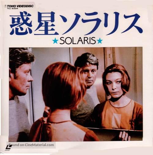 Solyaris - Japanese Movie Poster