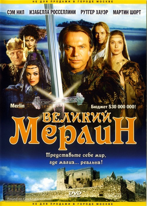 Merlin - Russian DVD movie cover