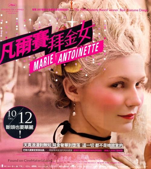 marie antoinette 2006 movie download