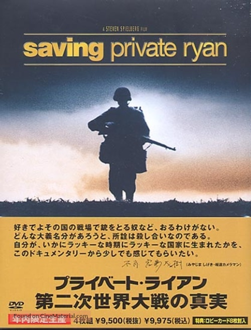 Saving Private Ryan - Japanese DVD cover
