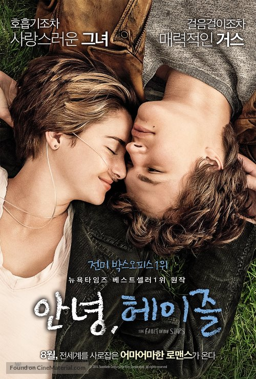 The Fault in Our Stars - South Korean Movie Poster