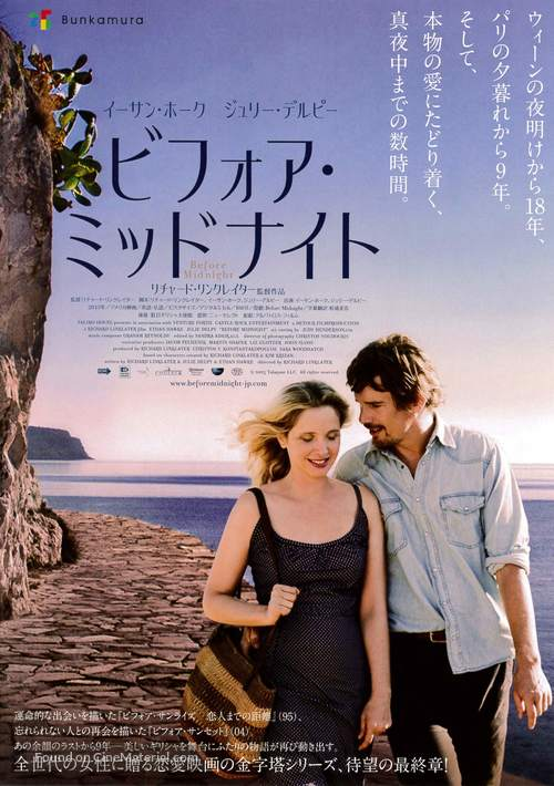 Before Midnight - Japanese Movie Poster