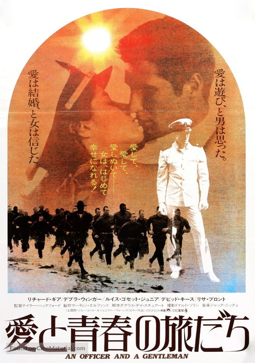 An Officer and a Gentleman - Japanese Movie Poster