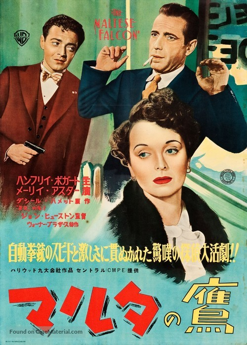 The Maltese Falcon - Japanese Movie Poster