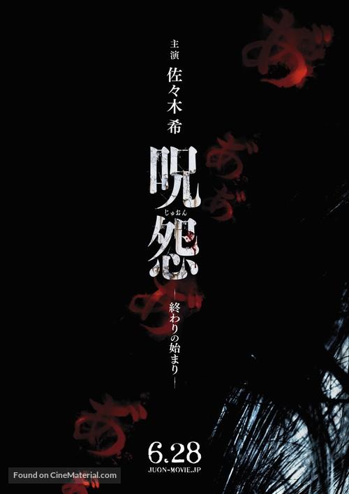Ju-on: Owari no Hajimari - Japanese Movie Poster