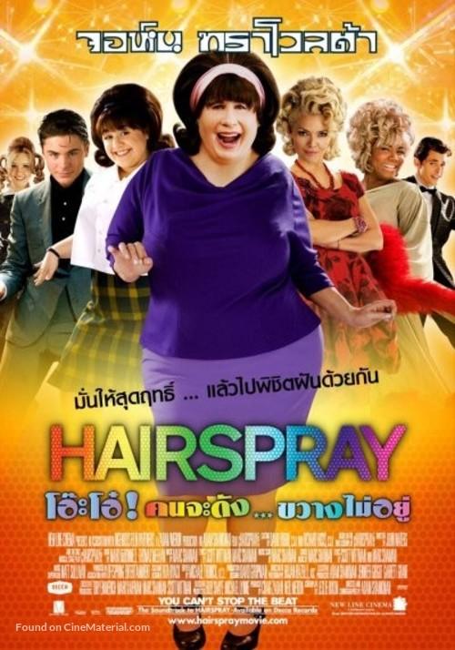 Hairspray - Thai Movie Poster