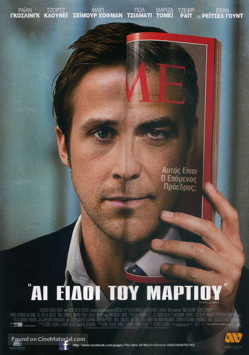 The Ides of March - Greek Movie Poster