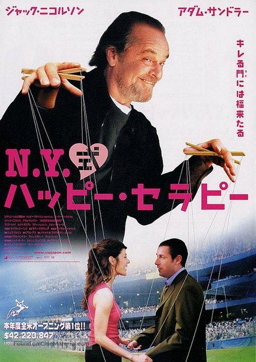Anger Management - Japanese Movie Poster
