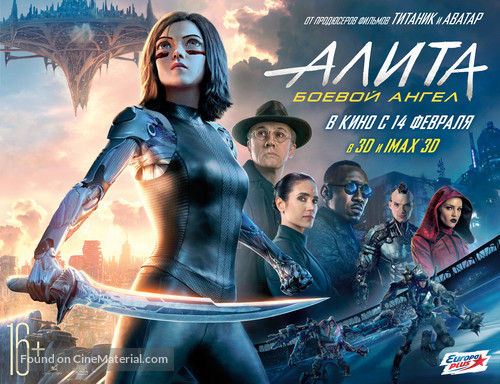 Alita: Battle Angel - Russian Movie Poster